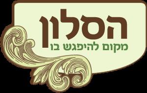 דיזינגוף סנטר - הסלון